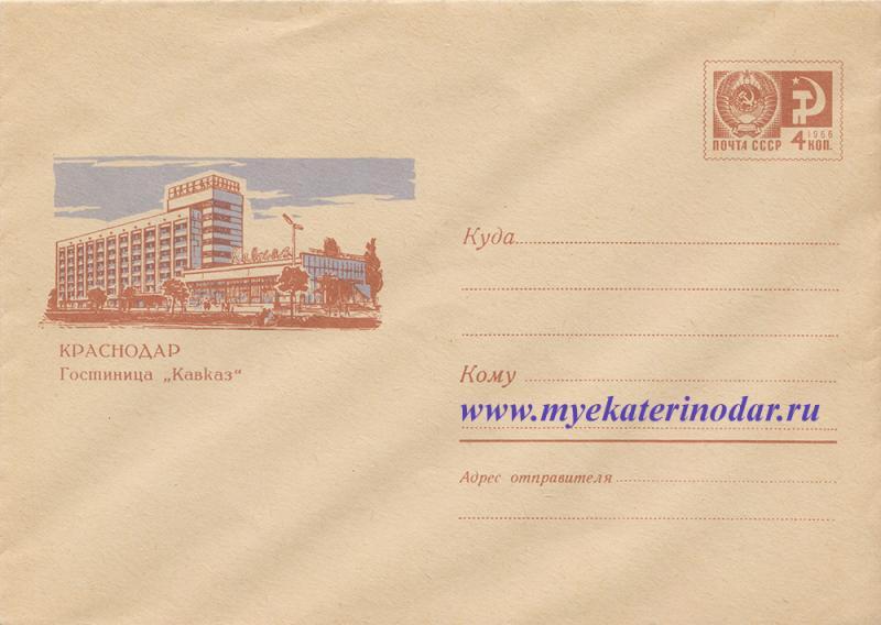 "Конверт. Краснодар. Гостиница ""Кавказ"". 3/1-1968"