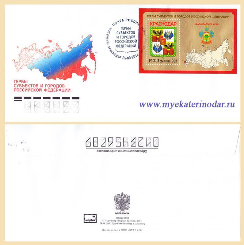 Конверт гербы субъектов и городов Российской Федирации Краснодар 25 сентября 2014.