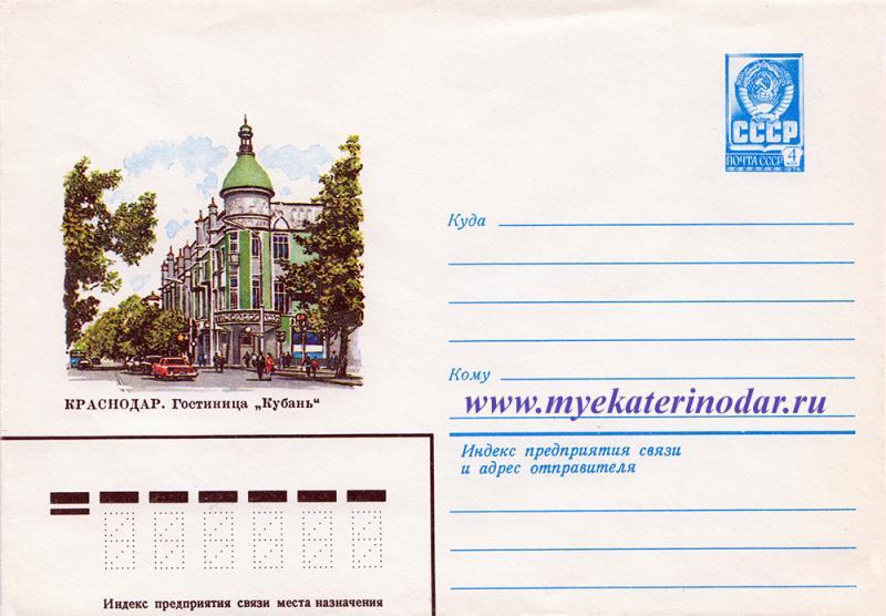 """Конверт. Гостиница """"Кубань"""", 1982 год"""