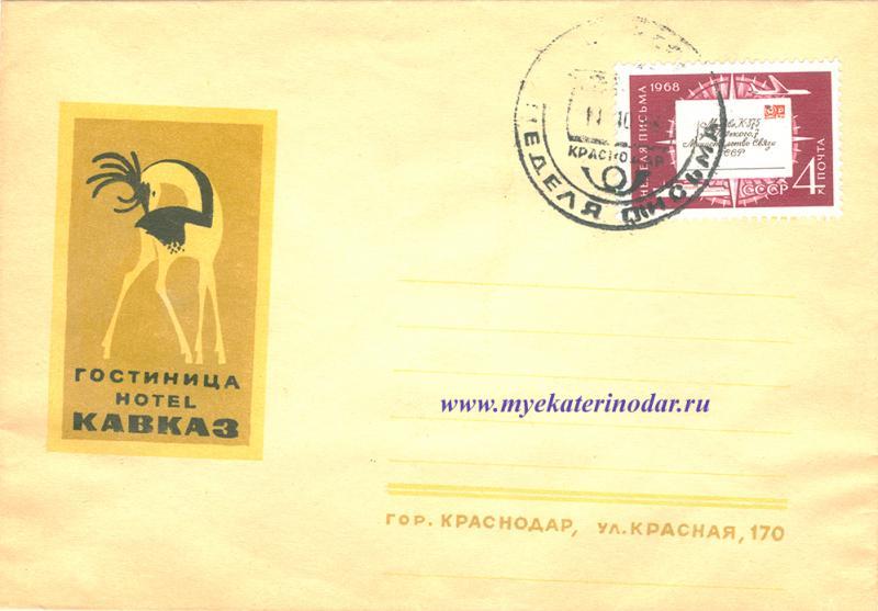 """Конверт. Краснодар. Гостиница """"Кавказ. 1968 год"""