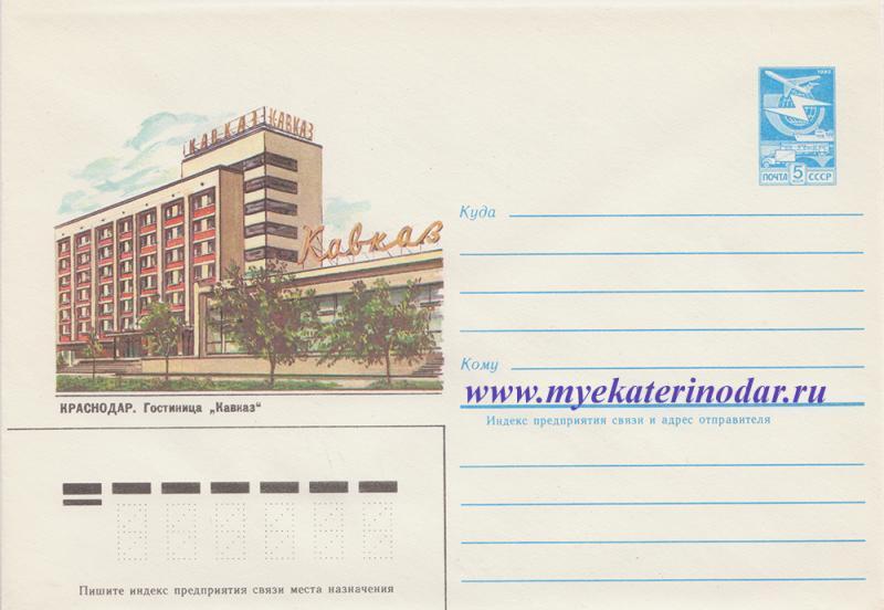 "Конверт. Краснодар. Гостиница ""Кавказ"". 24.05.1984"
