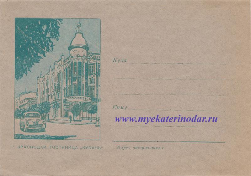 """Конверт. Краснодар. Гостиница """"Кубань"""", 1950-е годы"""