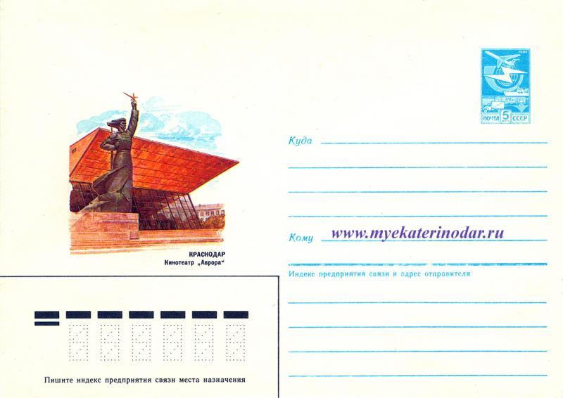 "Конверт. Краснодар. Кинотеатр ""Аврора"", 1987 год"