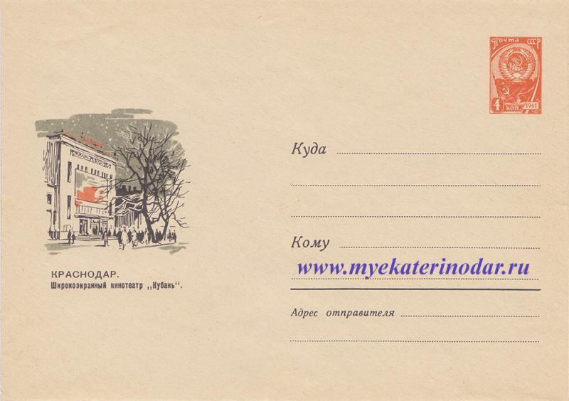 """Конверт. Краснодар. Кинотеатр """"Кубань"""", 1965 год"""