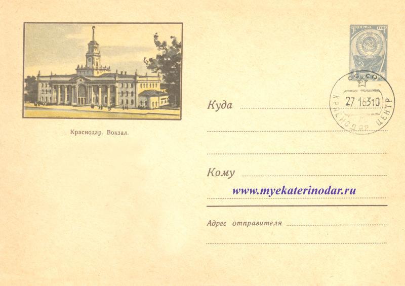 Конверт. Краснодар. Вокзал. 1962 год
