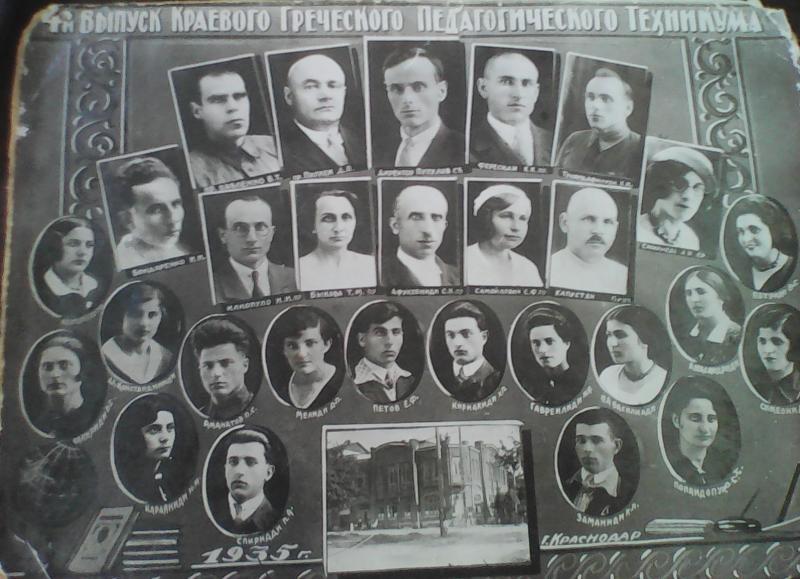 Краснодар. Краевой Греческий Педтехникум, 4й выпуск, 1935 год