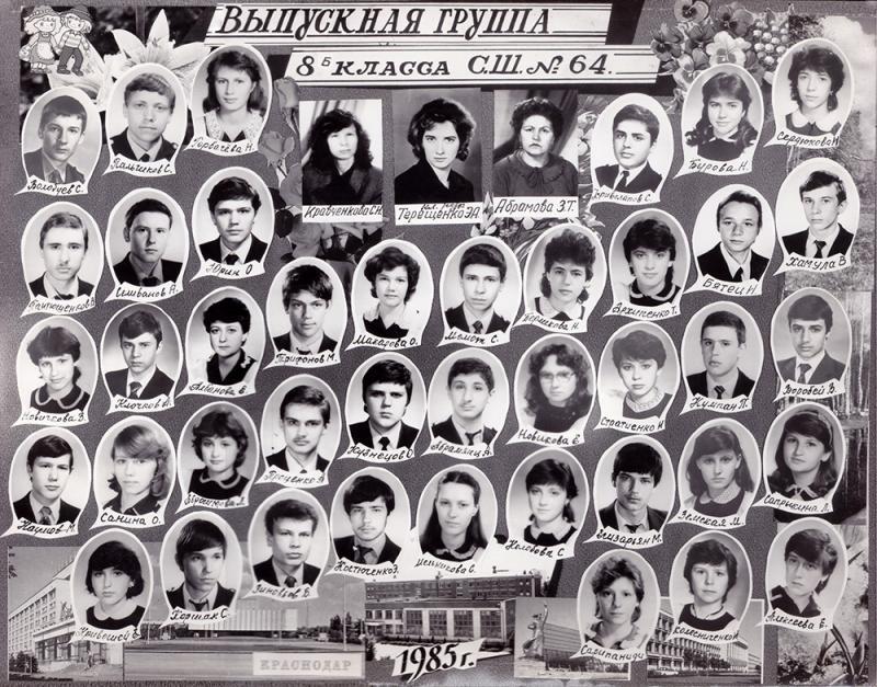 """Краснодар. Средняя школа № 64. 8""""Б""""класс 1985 год."""