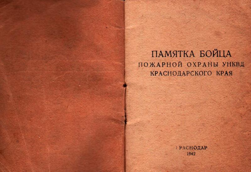 Краснодар. 1942 год. Пямятка бойца пожарной охраны УНКВД, стр. 01