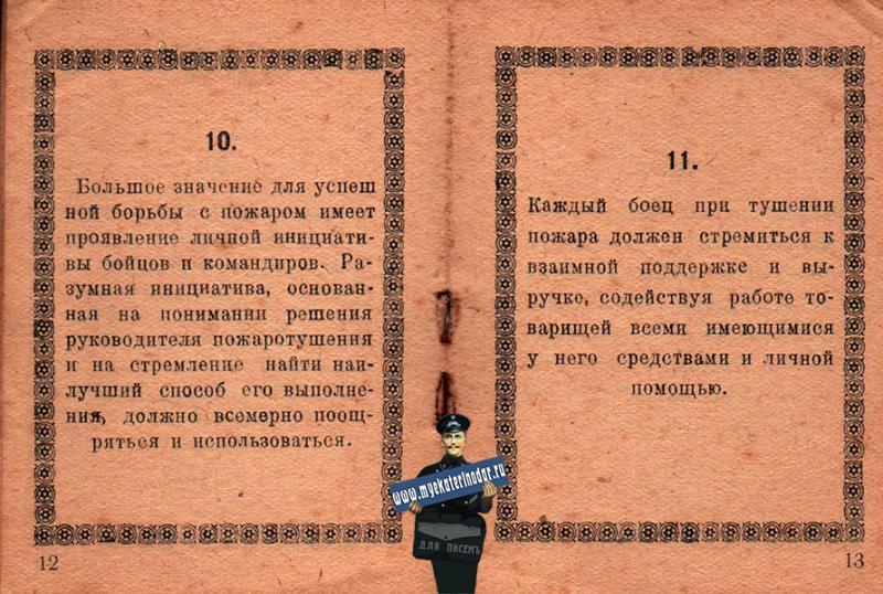 Краснодар. 1942 год. Пямятка бойца пожарной охраны УНКВД, стр. 12 - 13
