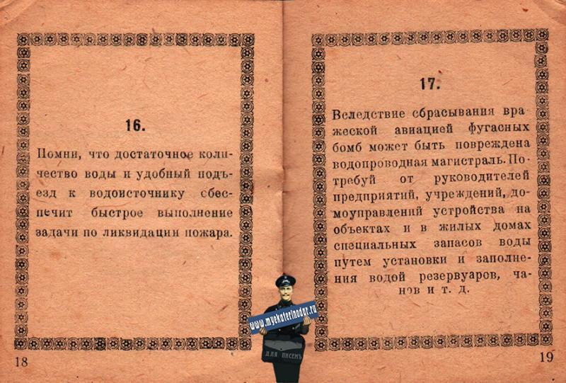 Краснодар. 1942 год. Пямятка бойца пожарной охраны УНКВД, стр. 18 - 19