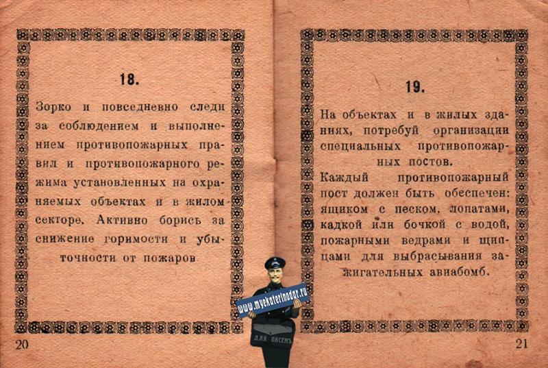 Краснодар. 1942 год. Пямятка бойца пожарной охраны УНКВД, стр. 20 - 21