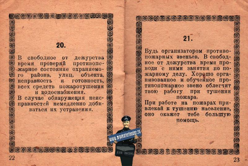 Краснодар. 1942 год. Пямятка бойца пожарной охраны УНКВД, стр. 22 - 23