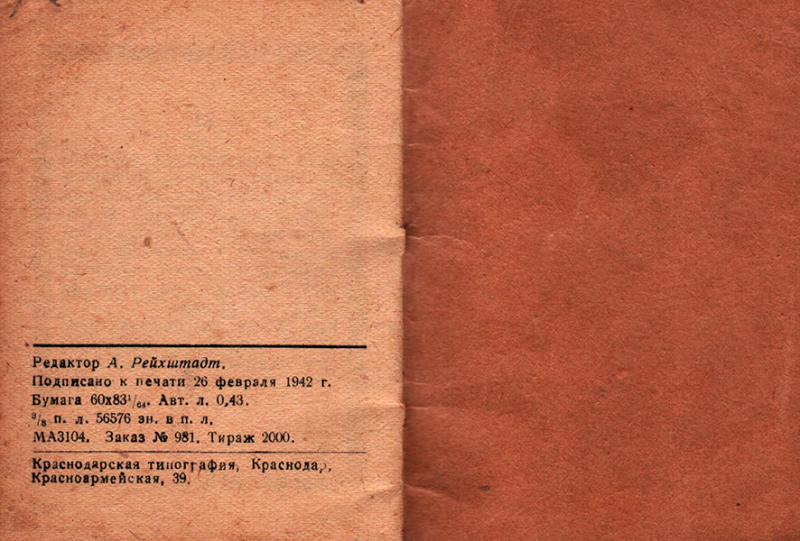 Краснодар. 1942 год. Пямятка бойца пожарной охраны УНКВД, стр. 24