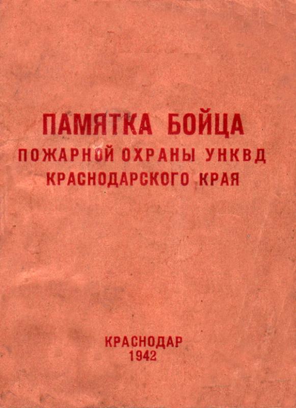 Краснодар. 1942 год. Пямятка бойца пожарной охраны УНКВД