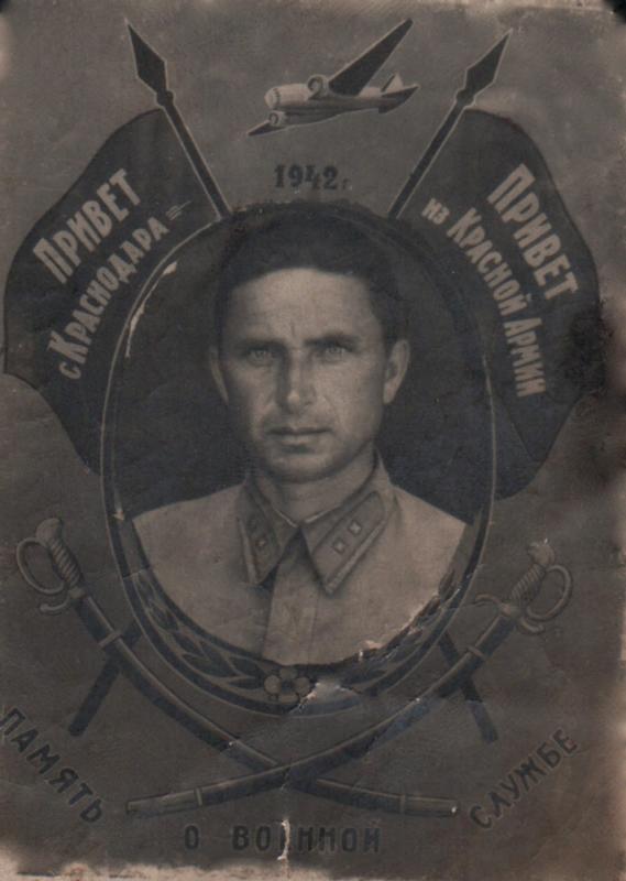 Краснодар, 1942 год