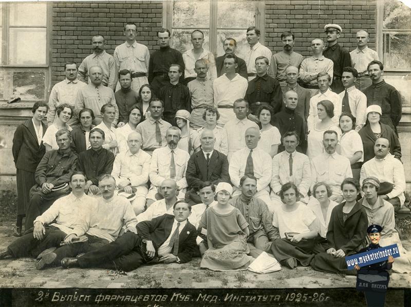Краснодар. 2-й выпуск фармацевтов Кубанского Медицинского института, 1925-1926 годы