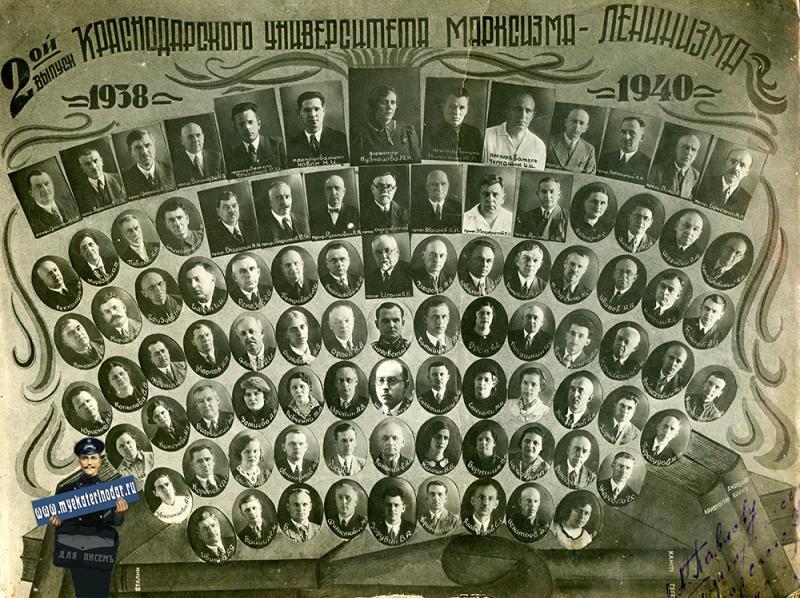 Краснодар. 2-й выпуск Краснодарского университета марксизма-ленинизма, 1940 год