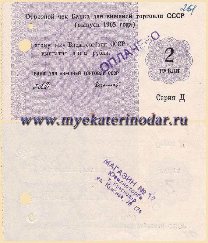 Краснодар. 2 рубля. Внешторгбанк СССР. Отрезной чек Серии Д