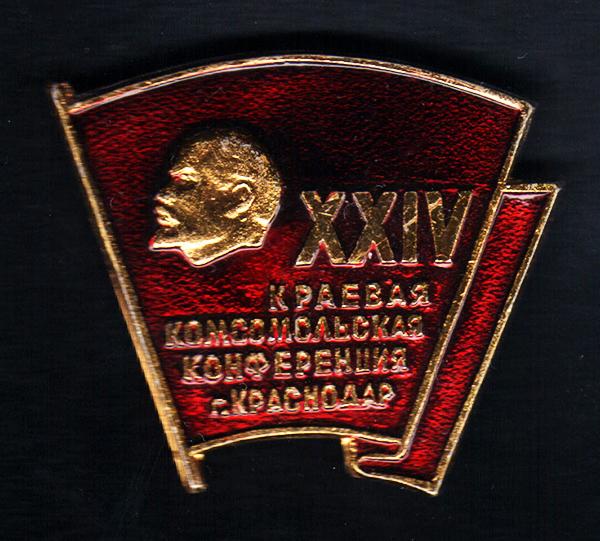 Краснодар. 24-я краевая комсомольская конференция
