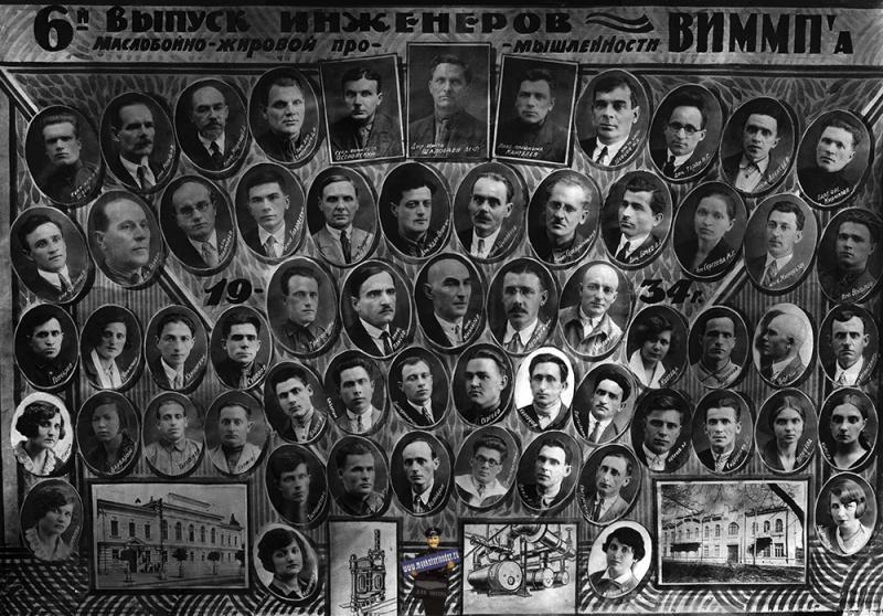 Краснодар. 6-й выпуск инженеров маслобойно-жировой промышленности ВИММПа, 1934 год