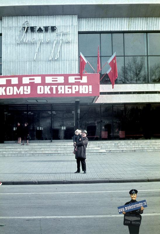 Краснодар. 7 ноября 1971 года. Демонстрация