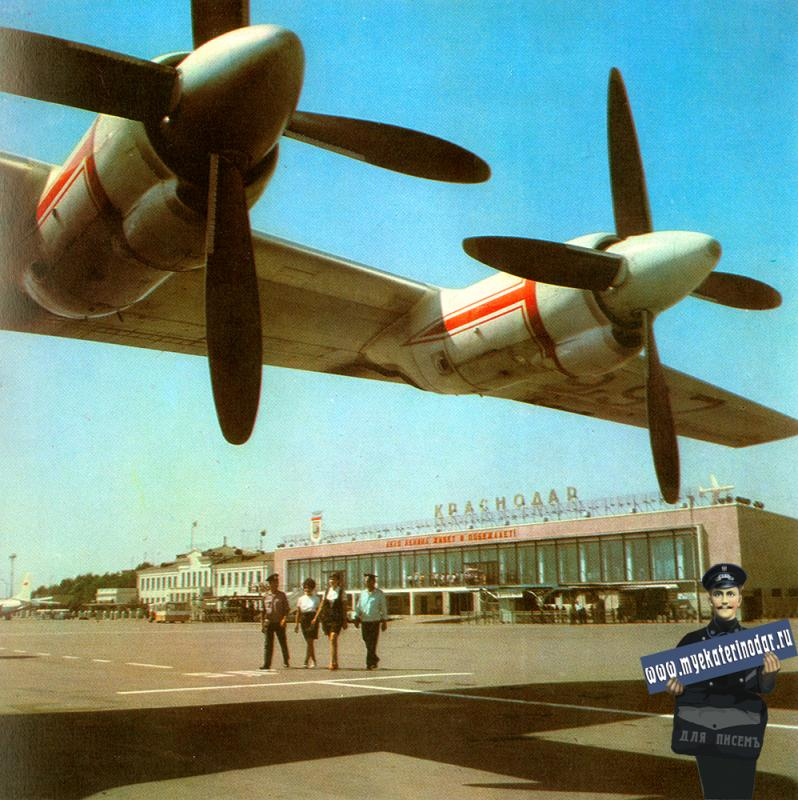 Краснодар. Аэропорт. 1974 год