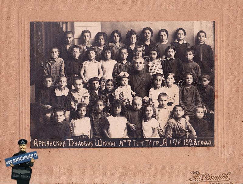 Краснодар. Армянская Трудовая Школа №7 1-ой ступени, Трудовая группа А. 15 мая 1928 г.