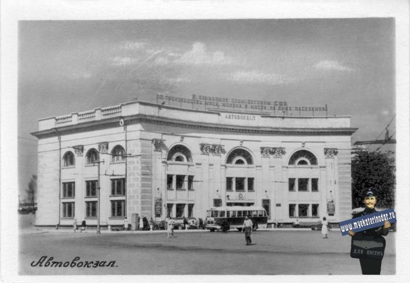 Краснодар. Автовокзал, 1959 год.