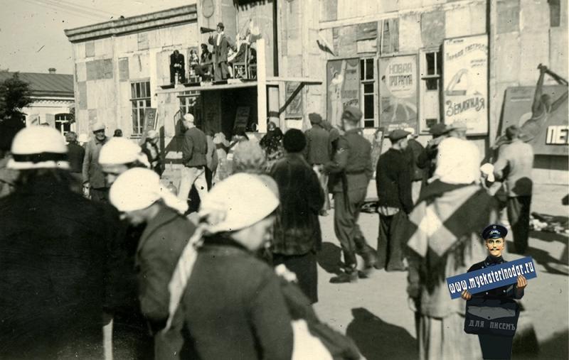 Краснодар. Балаган на Сенном рынке, август 1942 года
