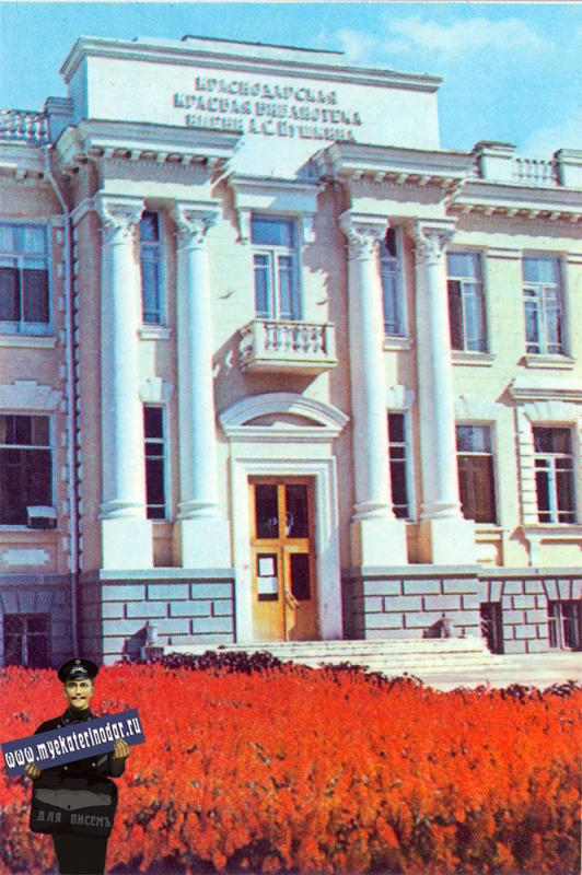 Краснодар. Библиотека им. Пушкина А.С., 1985 год