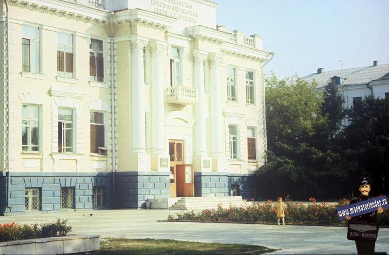 Краснодар. Библиотека им. Пушкина А.С., 1987 год