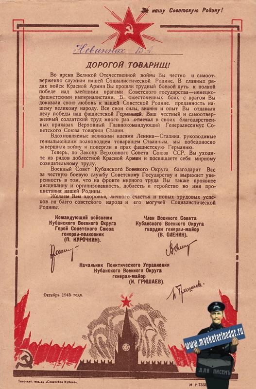 Краснодар. Благодарственное письмо. Октябрь 1945 года.