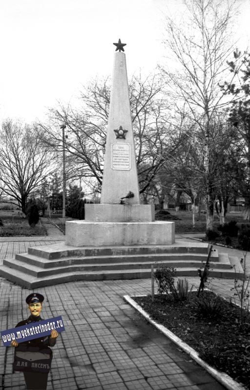 Краснодар. Братская могила советских воинов, погибших в боях с фашистскими захватчиками в селе Калинино. 1978 год.