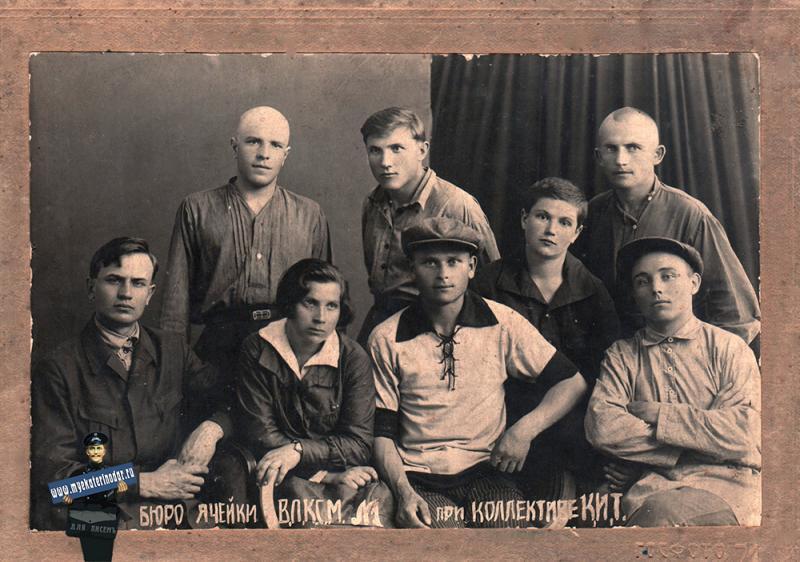 Краснодар. Бюро ячейки ВЛКСМ №1 при коллективе КИТ, 1929 год