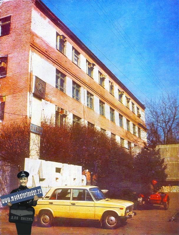 """Краснодар. Центральное здание механического завода """"Кубань"""", 1992 год."""