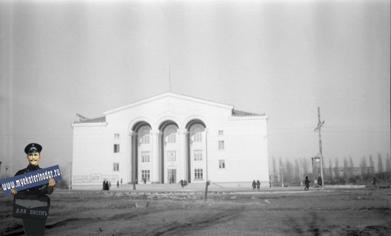 Краснодар. ДК ЗИП, 1964 год