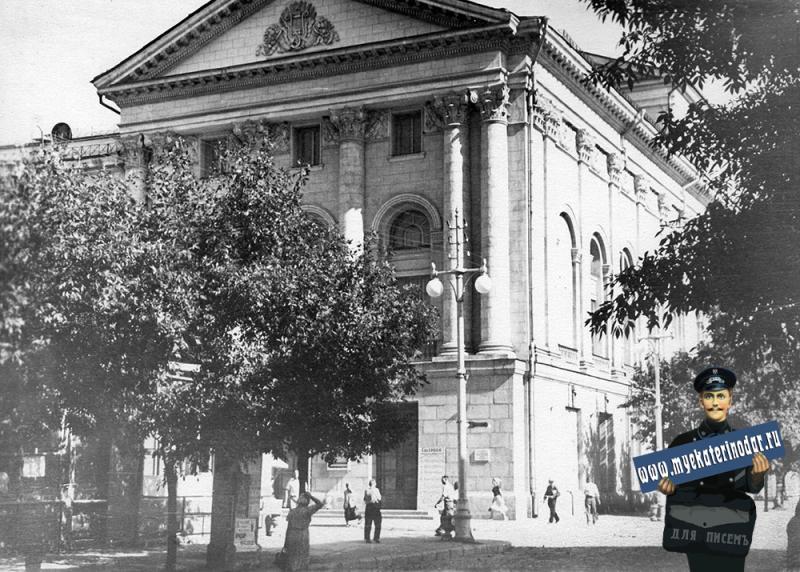 Краснодар. Драмтеатр им. М. Горького, 1957 год.