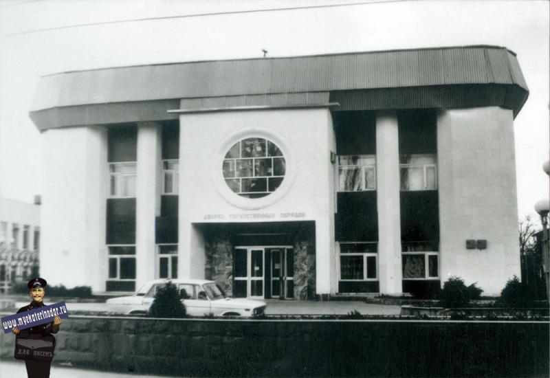 Краснодар. Дворец торжественных обрядов на улице Гагарина, 1991 год.