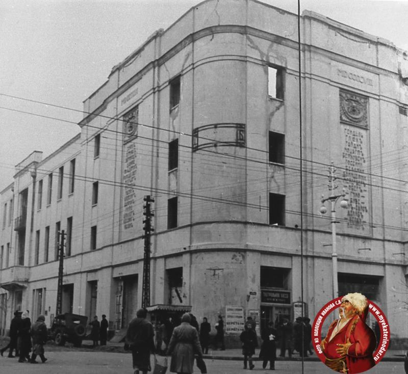 Краснодар. Театр им.Горького, зима 1950/51 годов
