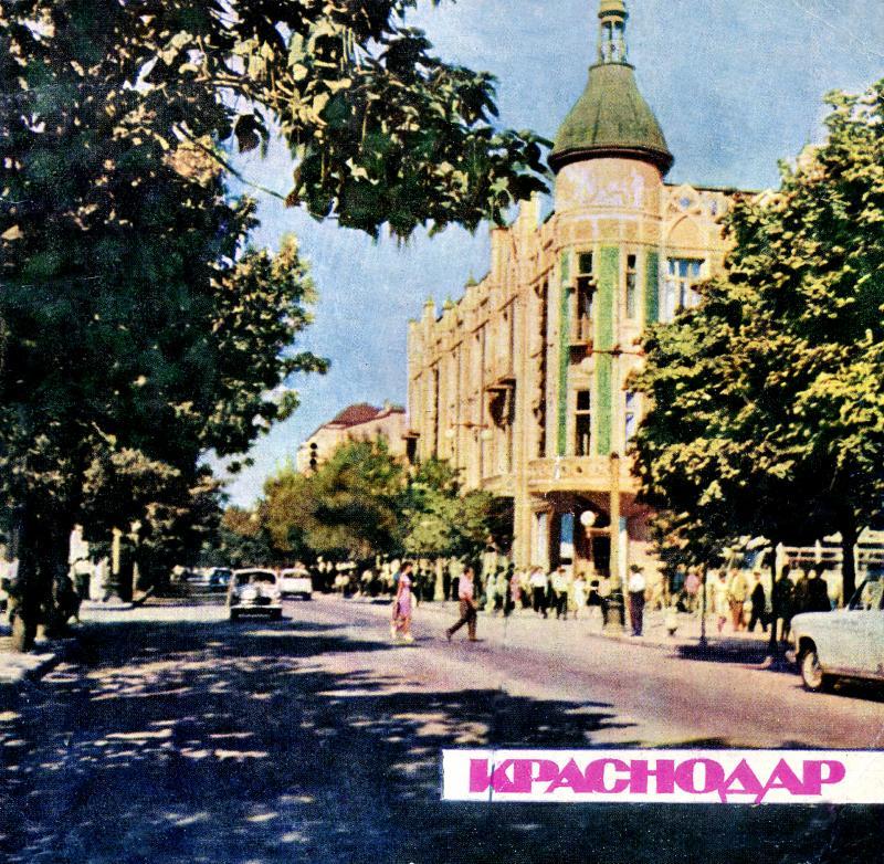 "Краснодар. Фото буклет. Гостиница ""Кубань"""