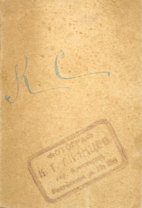 Краснодар. Фотограф К.Г. Акимцев, 1920-е годы