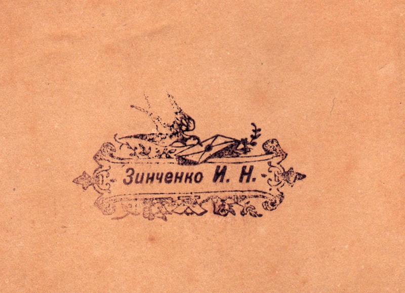 Краснодар. Фотограф Зинченко И.Н.