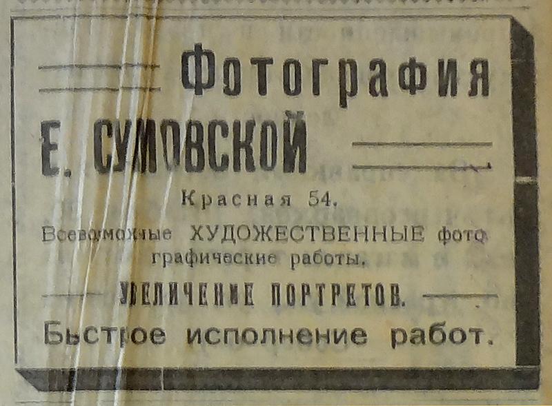 Краснодар. Фотография Е. Сумовской, 1922 год.