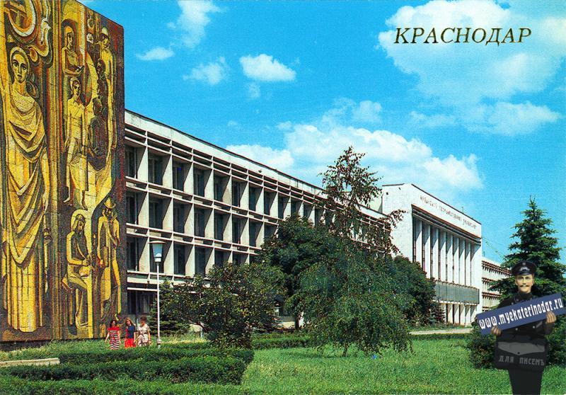 Краснодар. Главный корпус Кубанского государственного университета