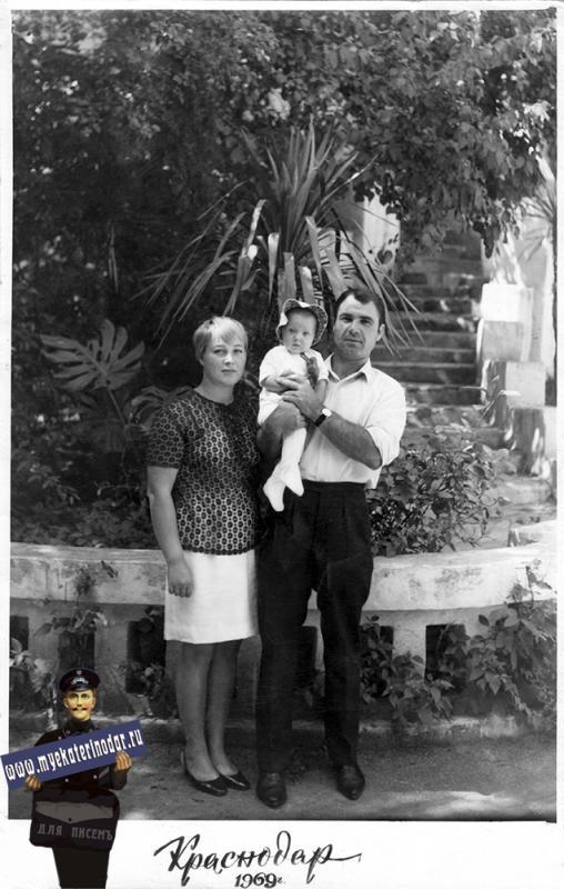 Краснодар. Горпарк, 1969 год