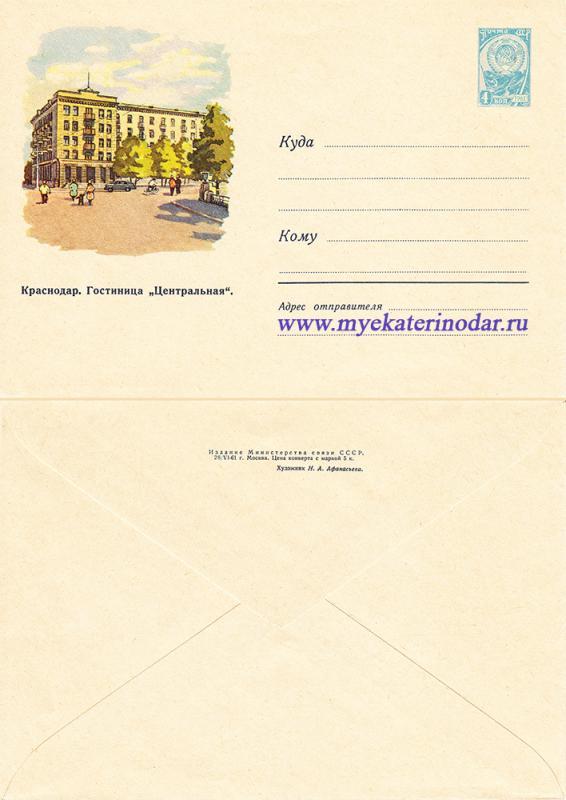 """Краснодар. Гостиница """"Центральная"""", 1961 год"""