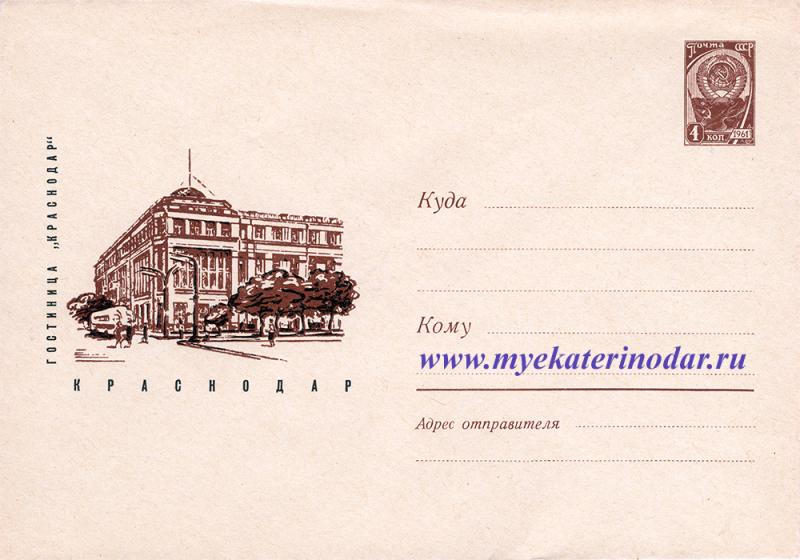 "Краснодар. Гостиница ""Краснодар"", 6/VI-66 г."