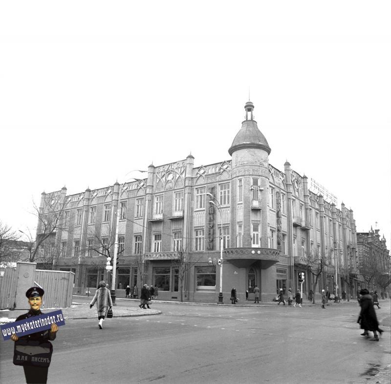"Краснодар. Гостиница ""Кубань"". 1974 год"