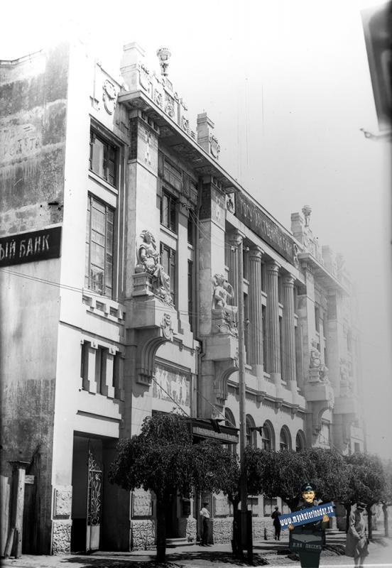 Краснодар. Государственный банк, 1928 год