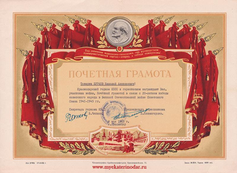 Краснодар. Грамота горкома КПСС и горисполкома в связи с 20-летием победы. 8 мая 1965 год.